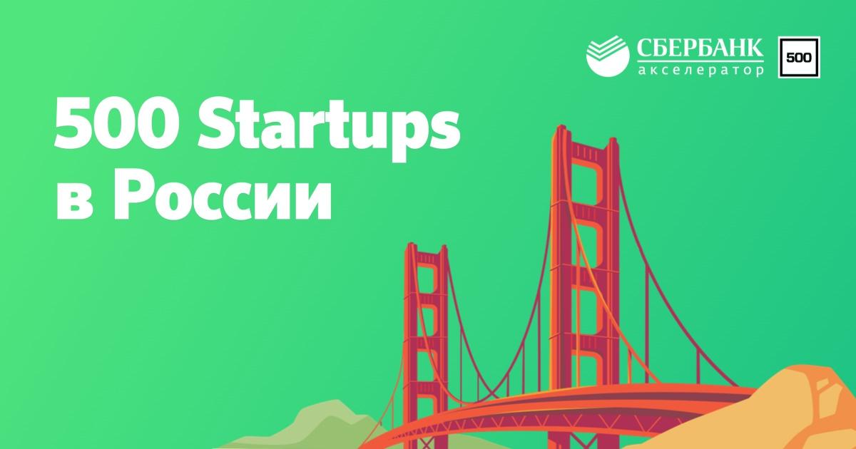 ЯКурьер+500 Startups+Сбербанк