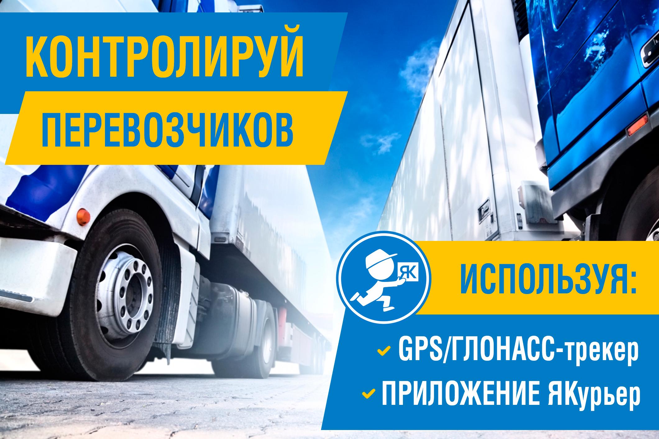 TMS, программа, транспорт, перевозки, курьерская доставка